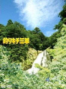 滝田洋二郎/釣りキチ三平[VPBT-13253]