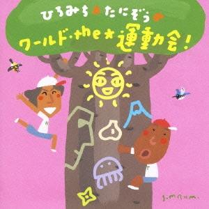 ひろみち & たにぞうのワールド・the★運動会! CD