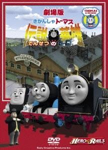 劇場版 きかんしゃトーマス 伝説の英雄 DVD
