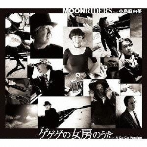 ゲゲゲの女房のうた A Ge Ge Version Blu-spec CD Single