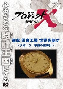 プロジェクトX 挑戦者たち 逆転 田舎工場 世界を制す〜クオーツ・革命の腕時計〜[NSDS-15258]