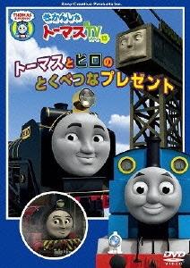 きかんしゃトーマス トーマスとヒロのとくべつなプレゼント DVD