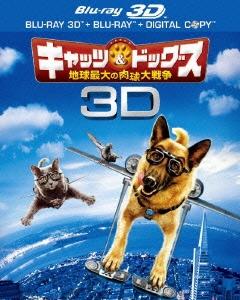 キャッツ&ドッグス 地球最大の肉球大戦争 3D&2D ブルーレイセット