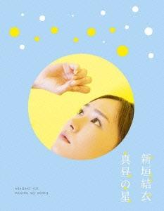 新垣結衣/真昼の星 [ANSX-50002]