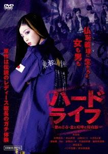 関顕嗣/ハードライフ ~紫の青春・恋と喧嘩と特攻服~ 特別版 [KMCC-38024]