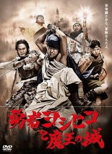 勇者ヨシヒコと魔王の城 DVD-BOX DVD