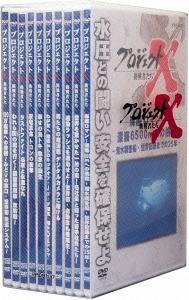 プロジェクトX 挑戦者たち DVD-BOX V [NSDX-16481]