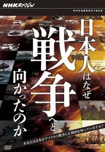 NHKスペシャル 日本人はなぜ戦争へと向かったのか DVD-BOX [NSDX-16658]