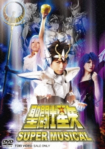 鎌苅健太/SUPER MUSICAL 聖闘士星矢[DSTD-03465]