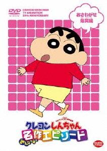 TVアニメ20周年記念 クレヨンしんちゃん みんなで選ぶ名作エピソード おさわがせ爆笑編 DVD