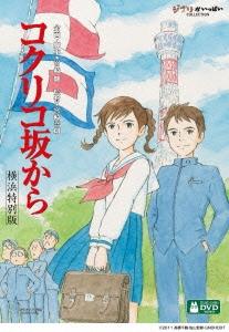 コクリコ坂から 横浜特別版<初回生産限定版> DVD