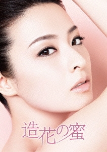 檀れい/造花の蜜 DVD-BOX [BPDQ-657]