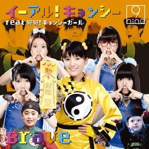 9nine/イーアル!キョンシー feat.好好!キョンシーガール/Brave<通常盤2/キョンシー盤>[SECL-1213]
