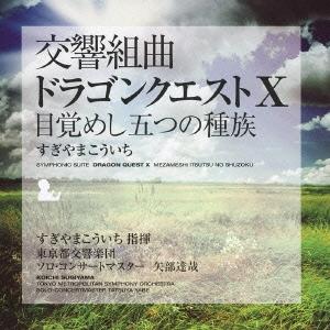 すぎやまこういち/交響組曲「ドラゴンクエストX」目覚めし五つの種族[KICC-6351]