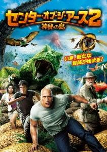 センター・オブ・ジ・アース2 神秘の島 DVD
