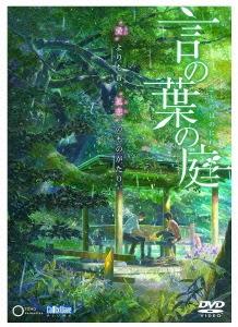 新海誠/劇場アニメーション 言の葉の庭[TDV-23168D]