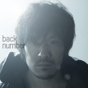 back number/高嶺の花子さん<通常盤>[UMCK-5434]