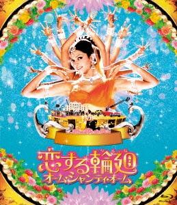 ファラー・カーン/恋する輪廻 オーム・シャンティ・オーム [MX-501SB]