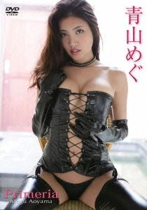 青山めぐ/Primeria [ENFD-5539]