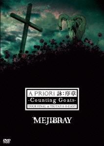 MEJIBRAY/A PRIORI 詠: 序章-Counting Goats- TOUR FINAL at TSUTAYA O-EAST [WSGD-1]