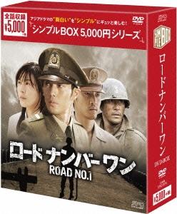 ソ・ジソブ/ロードナンバーワン DVD-BOX [OPSD-C078]