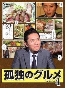 松重豊/孤独のグルメ Season4 DVD-BOX [PCBE-63209]