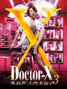 米倉涼子/ドクターX ~外科医・大門未知子~ 3 DVD-BOX [PCBE-63573]