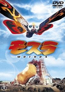 モスラ DVD