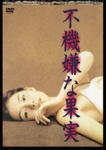 石田ゆり子/不機嫌な果実 DVD-BOX [DB-0797]