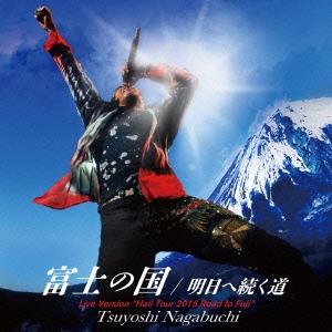 長渕剛/富士の国 [CD+DVD] [POCS-21903]