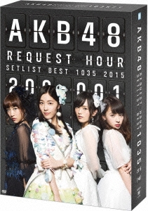 AKB48 リクエストアワーセットリストベスト1035 2015(200〜1ver.) スペシャルBOX DVD