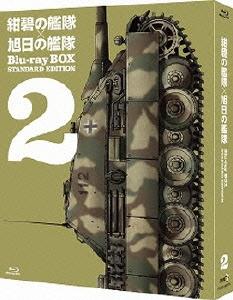紺碧の艦隊×旭日の艦隊 Blu-ray BOX スタンダード・エディション 2 Blu-ray Disc