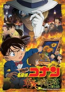 劇場版 名探偵コナン 業火の向日葵<通常版> DVD