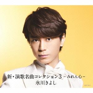 氷川きよし/新・演歌名曲コレクション3 -みれん心- [CD+DVD] [COZP-1184]