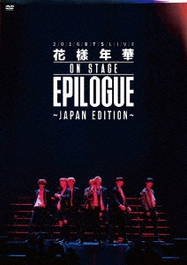 2016 BTS LIVE 花様年華 ON STAGE:EPILOGUE ~Japan Edition~<通常盤> DVD