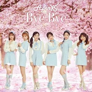 Bye Bye<通常盤/初回限定仕様> 12cmCD Single
