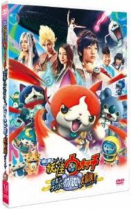 映画 妖怪ウォッチ 空飛ぶクジラとダブル世界の大冒険だニャン! DVD