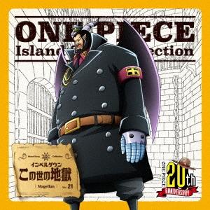 星野充昭/ONE PIECE Island Song Collection インペルダウン「この世の地獄」[EYCA-11573]