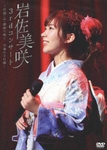 3rdコンサート ~笑顔・心・感謝で繋ぐ…至福の2日間~ DVD