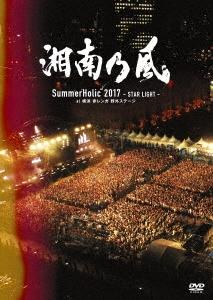 SummerHolic 2017 -STAR LIGHT- at 横浜 赤レンガ 野外ステージ [3DVD+フォトブックレット]<初回限定盤 DVD