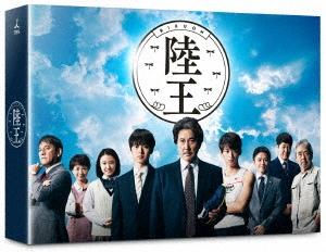陸王 -ディレクターズカット版- Blu-ray BOX Blu-ray Disc