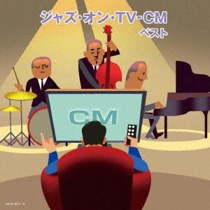 ジャズ・オン・TV-CM ベスト CD