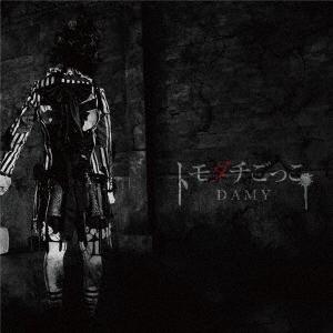 DAMY/トモダチごっこ (A-TYPE) [CD+DVD][DMD-010A]