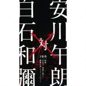 TOWER RECORDS ONLINEで買える「安川午朗/安川午朗 対 白石和彌3部作 「凶悪」「日本で一番悪い奴ら」「孤狼の血」オリジナル・サウンドトラック[VPCD-86170]」の画像です。価格は5,500円になります。
