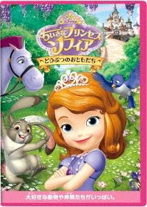 ちいさなプリンセス ソフィア/どうぶつのおともだち DVD