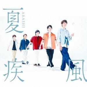 夏疾風<通常盤> 12cmCD Single