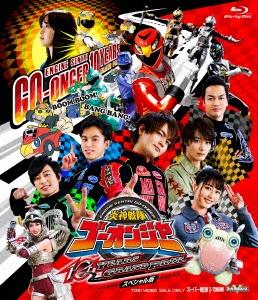 八手三郎/炎神戦隊ゴーオンジャー 10 YEARS GRANDPRIX スペシャル版<初回生産限定版>[BSTD-20112]