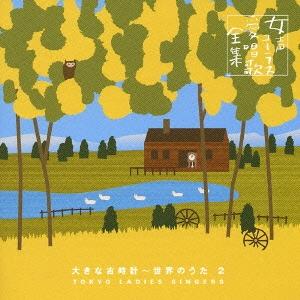 東京レディース・シンガーズ/女声コーラス愛唱歌全集 大きな古時計~世界のうた2 [KICC-506]