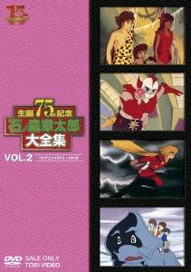 石ノ森章太郎大全集 VOL.2 TVアニメ1971~1979