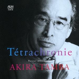 テトラクロニー 作曲家 丹波明の肖像